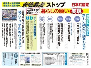 150327-争点ビラ横浜版(共通)-ウ ラ面-1