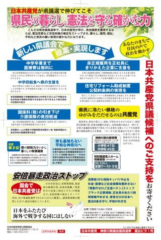 県会/法定 オモテ面