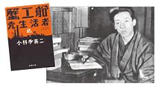 小林多喜二と小説『蟹工船』 党中央HPより