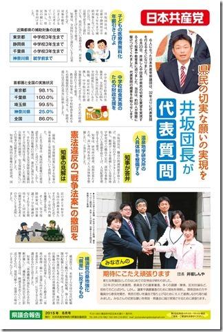 議会報告2015.8表