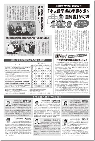 議会報告2015.8裏