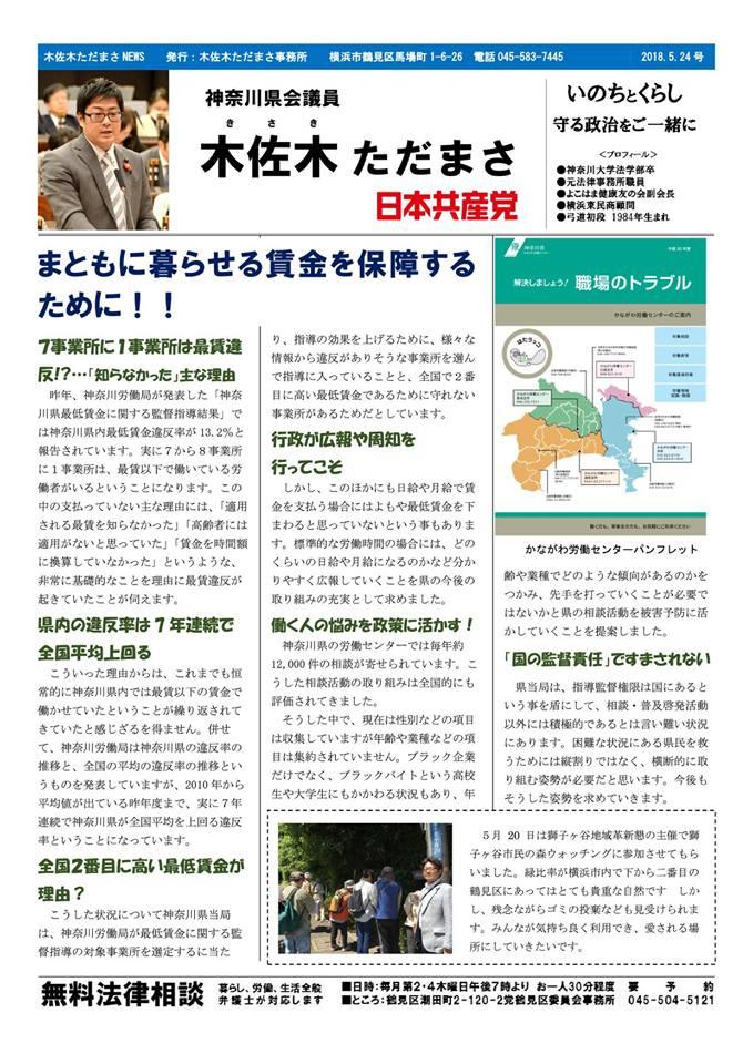 kisaki-news