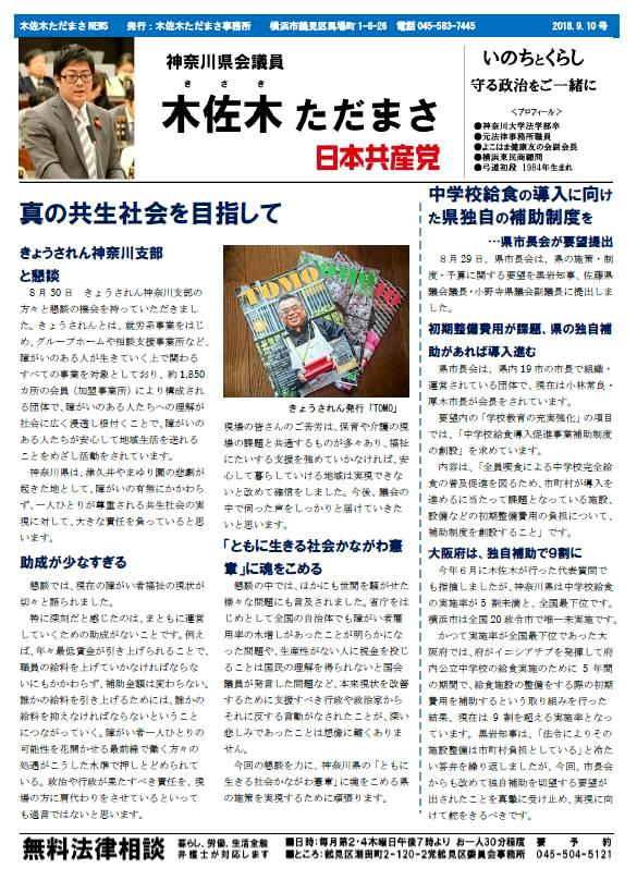 木佐木ニュース.jpg