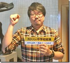 がんばれ木佐木ただまさ (24)