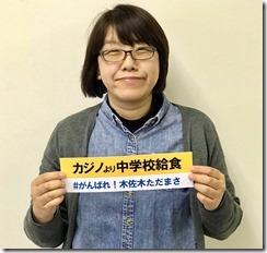 がんばれ木佐木ただまさ (44)