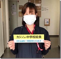 がんばれ木佐木ただまさ (51)
