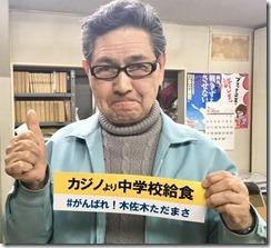 がんばれ木佐木ただまさ (53)