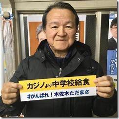 がんばれ木佐木ただまさ (54)