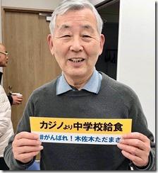がんばれ木佐木ただまさ (58)
