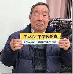 がんばれ木佐木ただまさ (59)