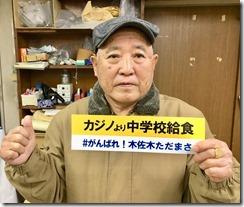 がんばれ木佐木ただまさ (65)