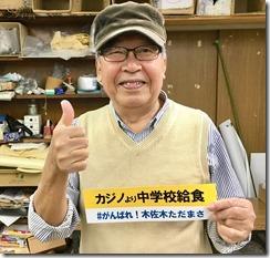 がんばれ木佐木ただまさ (66)