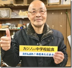がんばれ木佐木ただまさ (67)