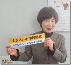 がんばれ木佐木ただまさ (68)
