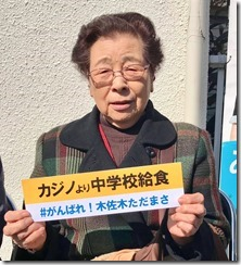 がんばれ木佐木ただまさ (69)