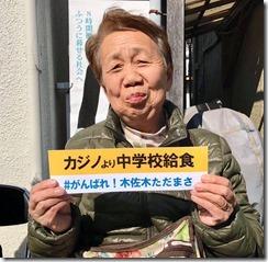がんばれ木佐木ただまさ (70)