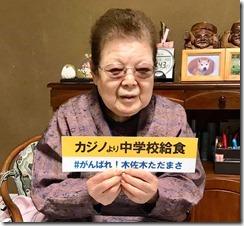 がんばれ木佐木ただまさ (71)