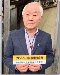 がんばれ木佐木ただまさ (76)