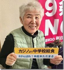 がんばれ木佐木ただまさ (82)
