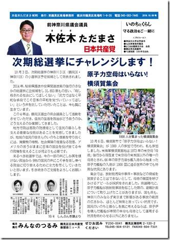 20191009木佐木ただまさNEWS.jpg