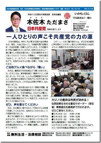 木佐木ただまさNEWS20191211.jpg