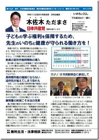 木佐木ただまさNEWS20191225.jpg