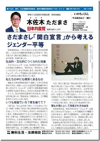木佐木ただまさNEWS20200129.jpg