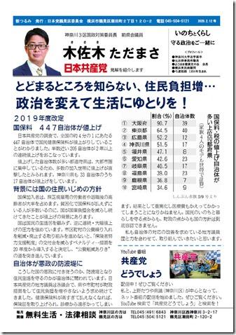 木佐木ただまさNEWS20200212.jpg