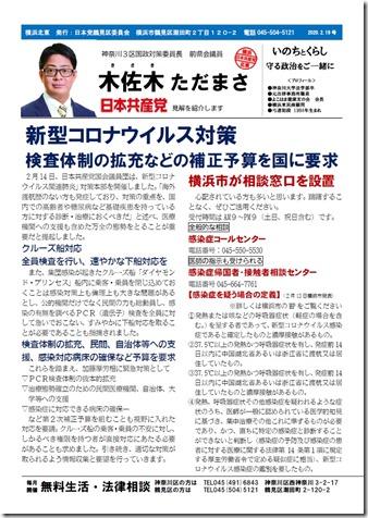 木佐木ただまさNEWS20200219.jpg
