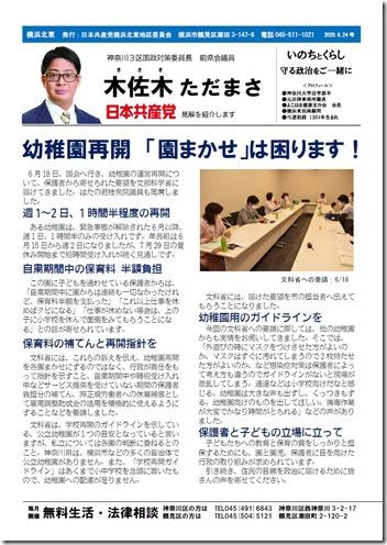 木佐木ただまさNEWS20200624.jpg