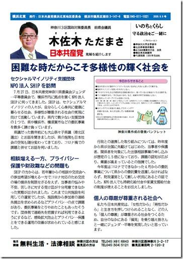 木佐木ただまさNEWS20200805.jpg