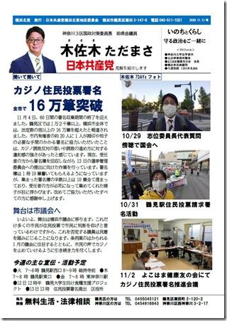 木佐木ただまさNEWS20201111.jpg
