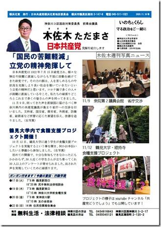 木佐木ただまさNEWS20201118.jpg