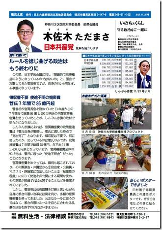 木佐木ただまさNEWS20201125.jpg