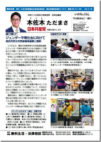 木佐木ただまさNEWS20201202.jpg