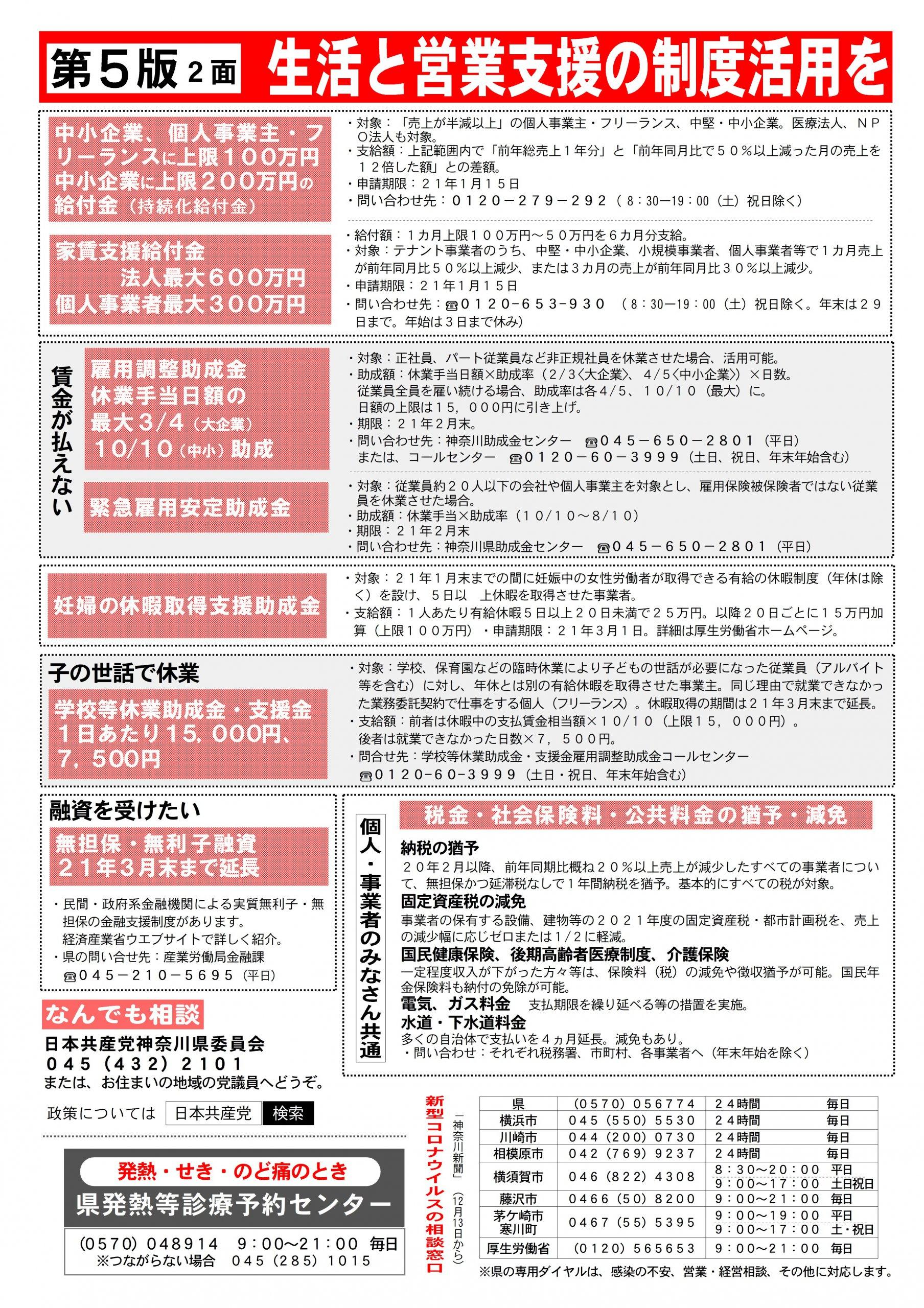 生活支援・相談窓口一覧(裏).jpg