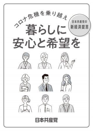 コロナ危機を乗り越え、暮らしに安心と希望を――日本共産党の新経済提言